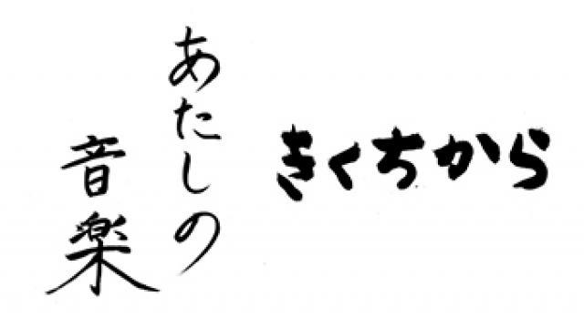 12/05(月) 16:00~ 『あたしの音楽&きくちから』一挙放送!