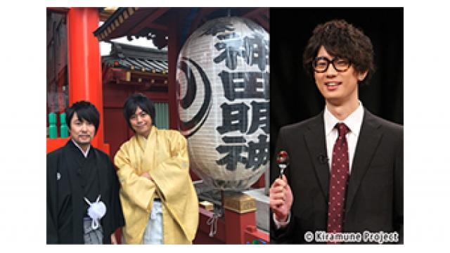 1/13(金) 22:00~ 『Kiramuneカンパニー新春増刊号3.5α』