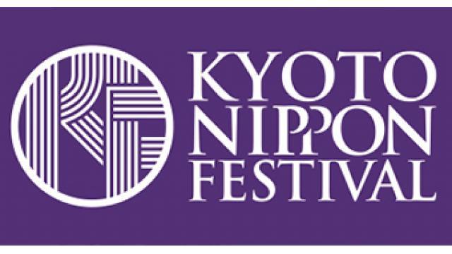 2/4(土) 21:00~ 『KYOTO NIPPON FESTIVAL』
