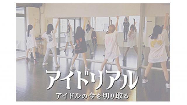 3/31(金) 24:00~ 『アイドリアル~アイドルの今を切り取る~ #7~8』