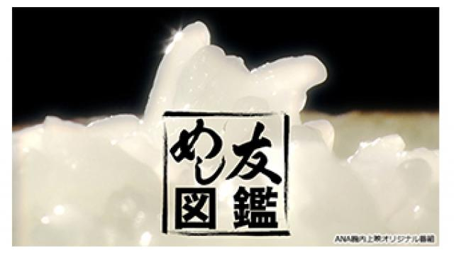 3/4(土) 10:00~ 『めし友図鑑 #1』