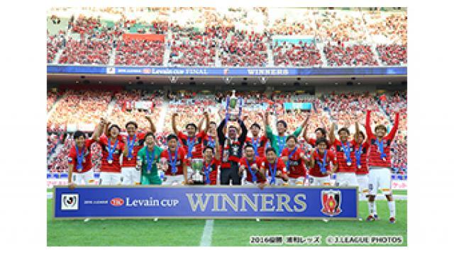 【生中継】8/30(水) 18:50~ 『2017JリーグYBCルヴァンカップ 準々決勝 第1戦 川崎フロンターレ vs FC東京』