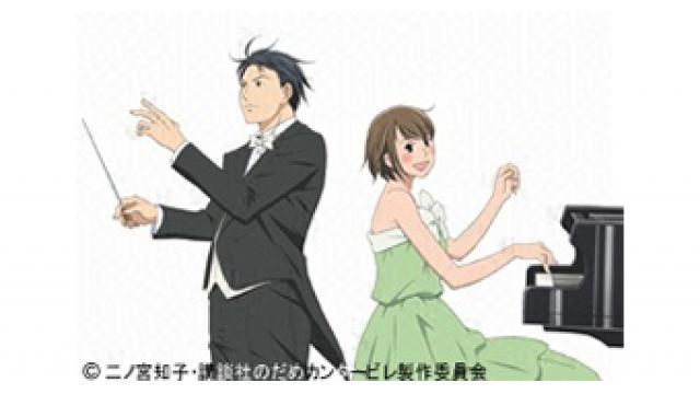 4/10(月) 18:00~  『のだめカンタービレ(アニメ)#1~2』