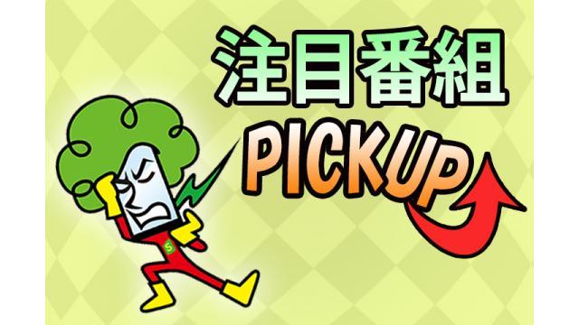 【PICK UP!】3Bjunior栗本柚希とガチンコ3 愛来/鈴木萌花/雨宮かのんへきくちから