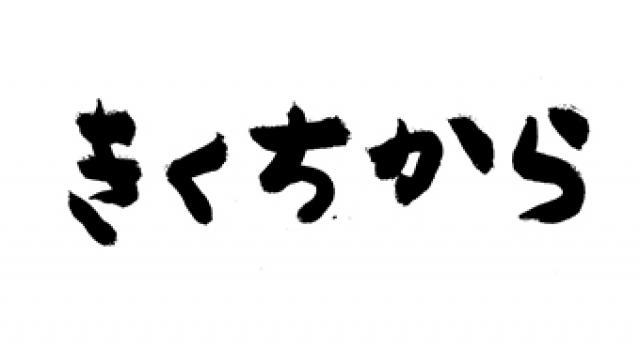 3/31(火) 22:30~ 『きくちから #70』