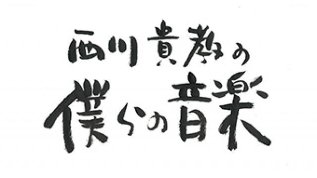 【PICK UP!】西川貴教の僕らの音楽