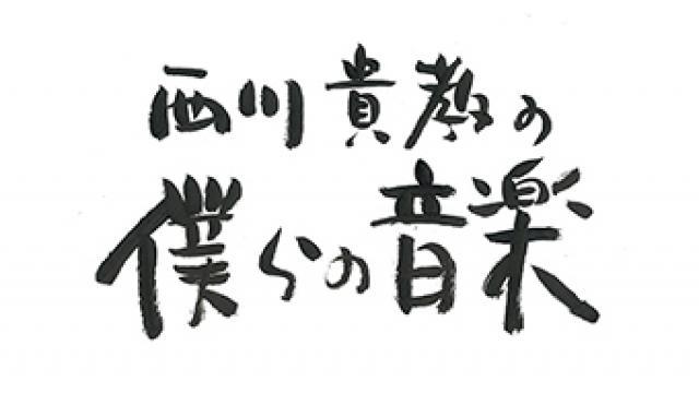 1/8(火) 19:00~  『西川貴教の僕らの音楽 #12&#18 ほか』