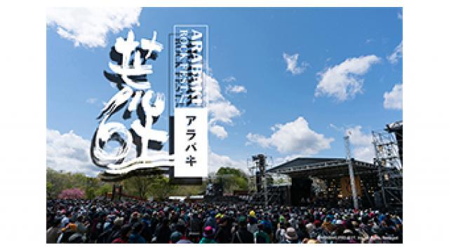 2/4(日) 15:00~ 『ARABAKI ROCK FEST.17 <Day1>&<Day2>』
