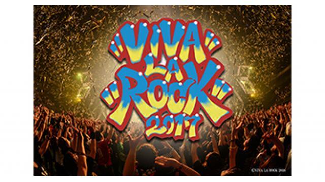 7/7(土) 24:00~ 『VIVA LA ROCK 2017』