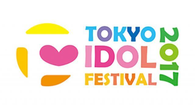【生中継】8/6(日) 18:00~ 『TOKYO IDOL FESTIVAL 2017』