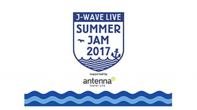 9/4(月) 21:00~ 『J-WAVE LIVE SUMMER JAM 2017 <Day1&2>』