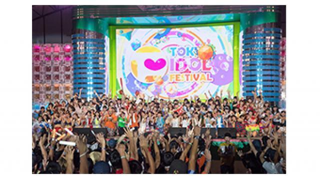 9/25(月) 19:00~ 『TOKYO IDOL FESTIVAL 2017 SPエディション~独占コメント入り~ HOT STAGE DAY1』