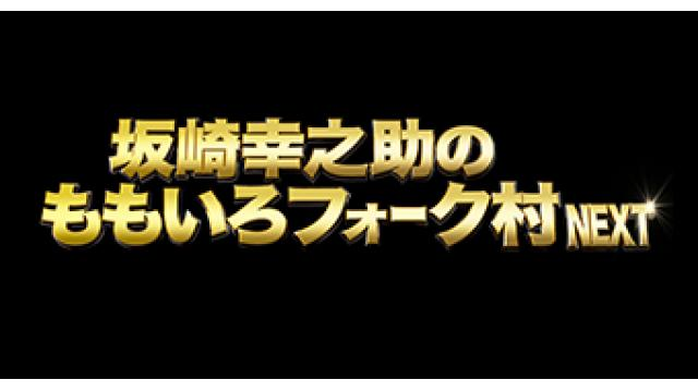 【生放送】1/25(木)19:00~  坂崎幸之助のももいろフォーク村NEXT 第80夜 元祖 お台場フォーク村「ももいろフォーク村(Z)」