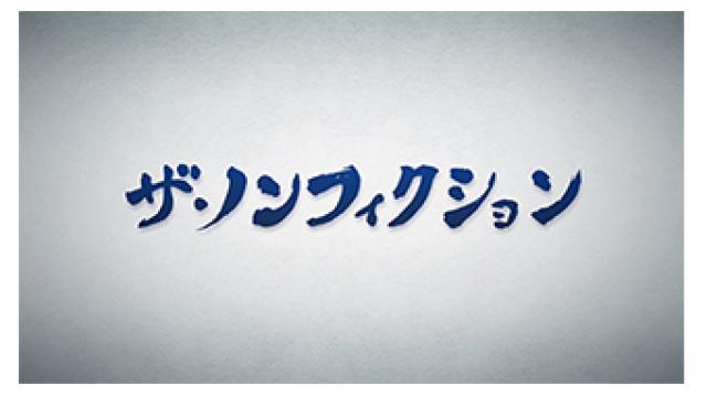 1/8(月) 17:00~ 『ザ・ノンフィクション #39』