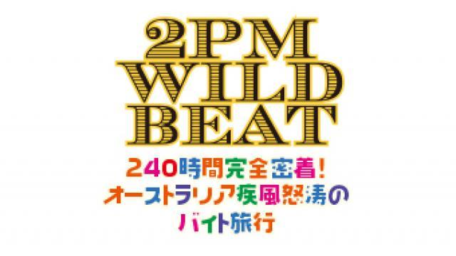 3/20(火) 20:30~ 『韓流バラエティ「2PM WILD BEAT ~240 時間完全密着!オーストラリア疾風怒濤のバイト旅行~」日本語字幕版(全10話)』