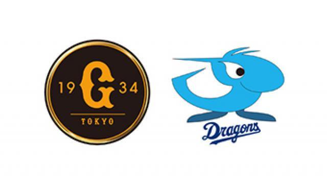 【生中継】4/3(火) 18:00~ 『プロ野球中継2018 中日VS巨人』