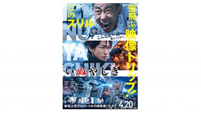 4/25(水) 14:30~ 『映画「いぬやしき」公開記念~空飛ぶジジイの誕生~ #2』