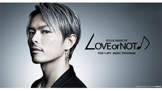 5/8(火) 21:00~ 『Love or Not♪ #5 ~ #8 ゲスト:Crystal Kay/JAY'ED』
