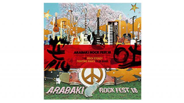6/4(火) 23:00~  『ARABAKI ROCK FEST.18』