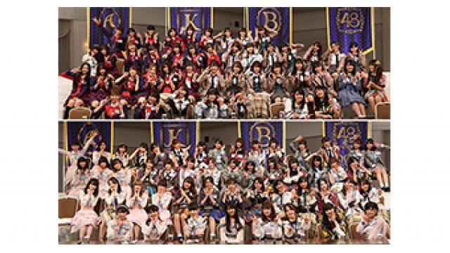 7/19(木) 21:00~ 『AKB48緊急会議-完全版-』