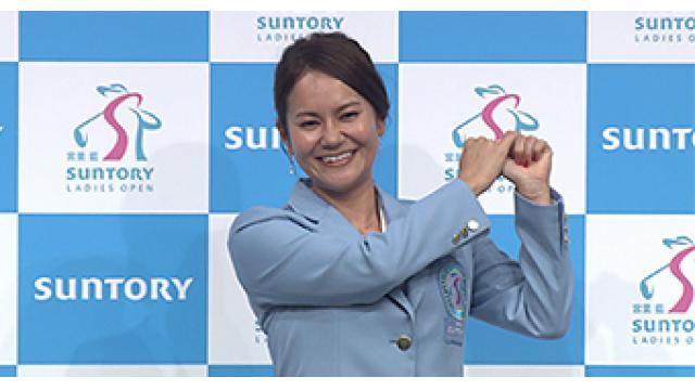 【PICK UP!】宮里藍 サントリーレディスオープン2018