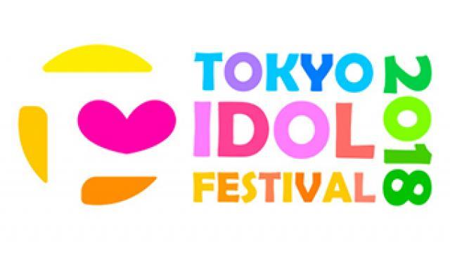 【生中継】8/5(日) 17:30~ 『TOKYO IDOL FESTIVAL 2018』