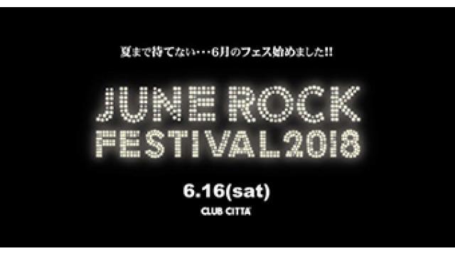 9/24(月) 21:00~ 『JUNE ROCK FESTIVAL 2018』