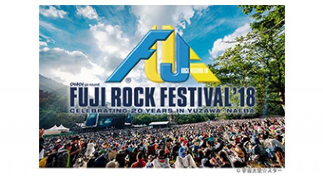 9/7(金) 20:00~ 『FUJI ROCK FESTIVAL'18 』