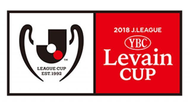 【PICK UP!】2018JリーグYBCルヴァンカップ