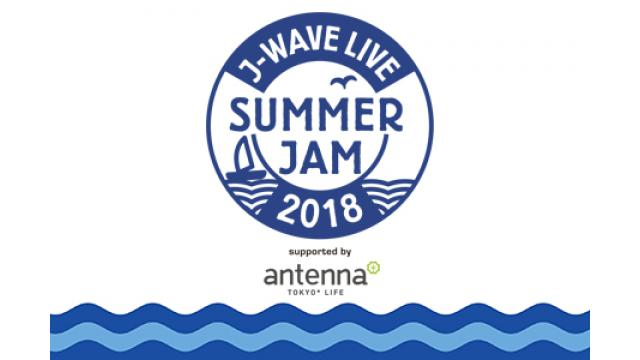 3/9(日) 18:00~ 『J-WAVE LIVE SUMMER JAM 2018 DAY1~DAY3』