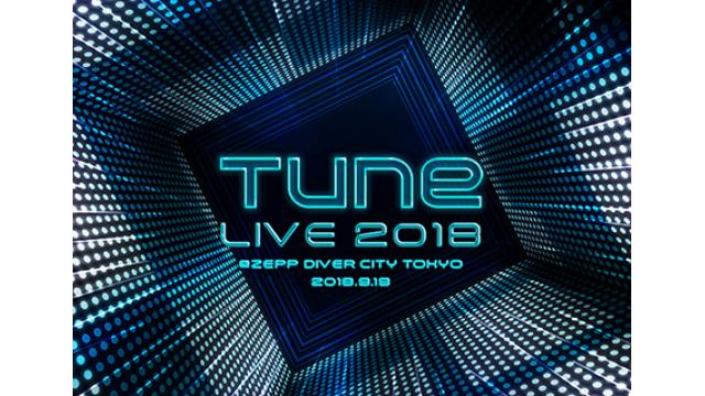 12/02(日) 19:00~ 『Tune LIVE 2018 ~THE RAMPAGE from EXILE TRIBE・ベリーグッドマン~』