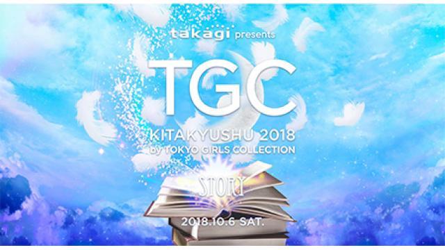 12/8(土) 20:00~ 『TGC KITAKYUSHU 2018  超特急、DOBERMAN INFINITY、けやき坂46、BLACKPINKほか』