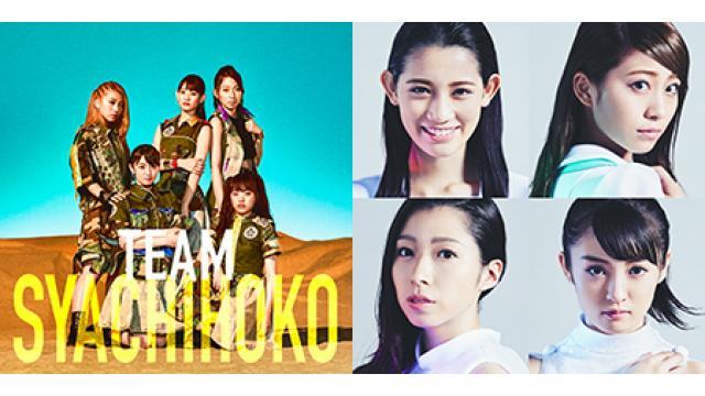 """6/22 (土) 24:30~ 『""""TEAM SYACHIHOKO"""" THE LIVE ~FINAL~&""""TEAM SHACHI""""全速前進 ライブ&ドキュメント』"""