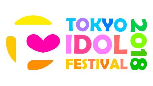 1/15(火) 21:00~ 『TOKYO IDOL FESTIVAL 2018 グランドフィナーレ』