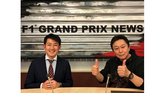 10/4(金) 20:00~ 『2019 F1 GPニュース ~シンガポール・ロシアGP特集~』
