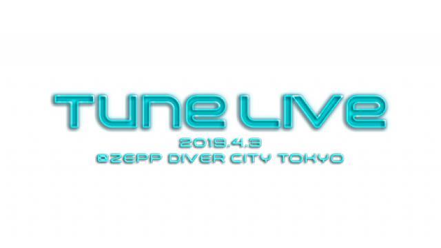 5/31(金) 21:00~ 『Tune LIVE 2019 ~FANTASTICS from EXILE TRIBE・Da-iCE・みやかわくん・SWAY from DOBERMAN INFINITY~』