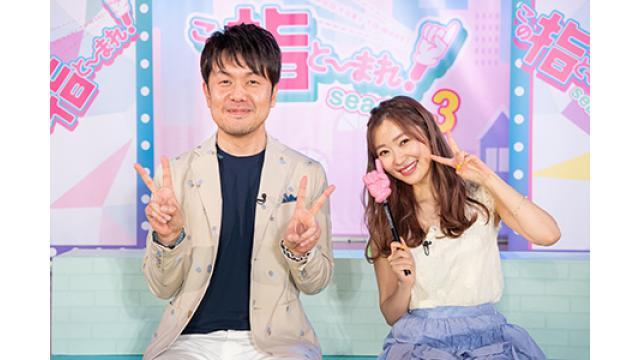 8/20 (火) 22:00~  『この指と~まれ!season3 MC:指原莉乃、土田晃之 #2~3』