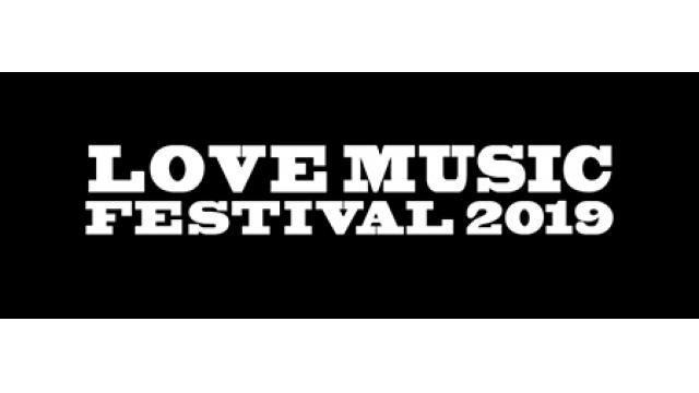 9/30(月) 19:00~ 『LOVE MUSIC FESTIVAL 2019』