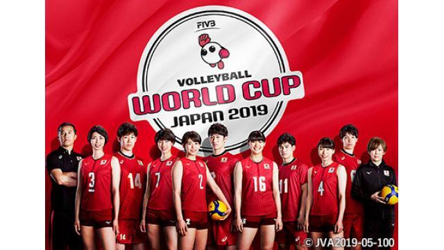 ワールドカップバレーボール2019 女子大会