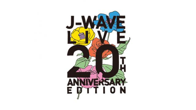 9/19(木) 18:00~ 『J-WAVE LIVE 20th ANNIVERSARY EDITION 【Day1~Day3】』