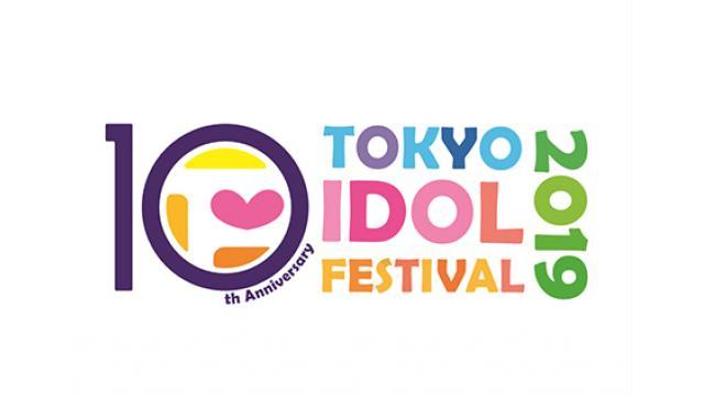 10/3(木) 24:00~ 『TOKYO IDOL FESTIVAL 2019』