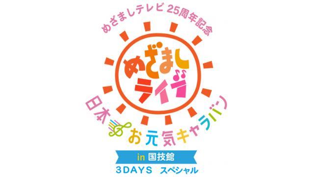 11/28(木) 21:00~ 『めざましライブ~日本お元気キャラバン in 国技館 3DAYSスペシャル』