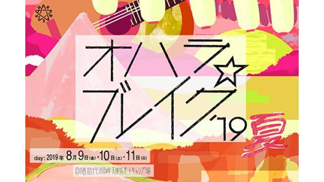 10/5(土) 21:00~ 『オハラ☆ブレイク'19 夏 ライブとドキュメンタリー』