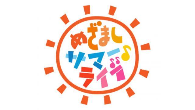 10/24(木) 21:00~ 『めざましサマーライブ2019 ももいろクローバーZ』