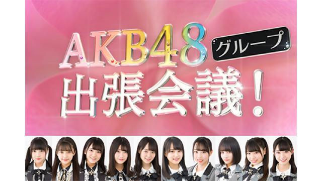 3/25(水) 21:00~ 『AKB48グループ出張会議! #13 ~2020年 春/NGT48の気持ち 後編~』