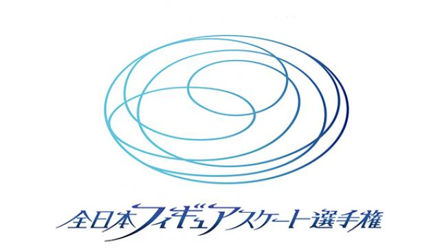 『全日本フィギュアスケート選手権2019』