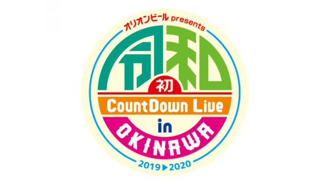 【生中継】12/31(火) 18:20~ 『令和初CountDown Live in OKINAWA』