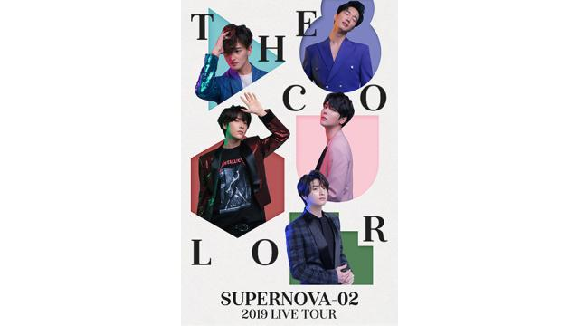 12/30(月) 20:20~ 『SUPERNOVA  2019 LIVE TOUR 「SUPERNOVA-02」~THE COLOR~』