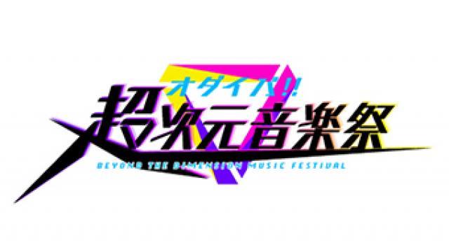 6/12(金) 19:00~ 『オダイバ!!超次元音楽祭 完全版』