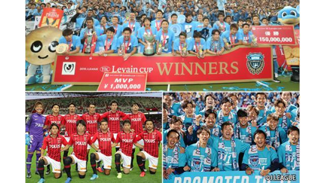 『2020 Jリーグ YBCルヴァンカップ』